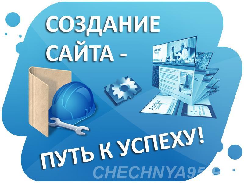 Создание сайта под ключ, продвижение и обучение, Пятигорск